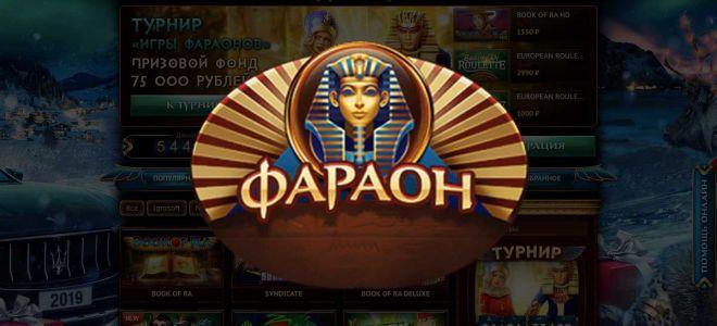 Казино «Фараон» это развод? — Комментарии и отзывы.