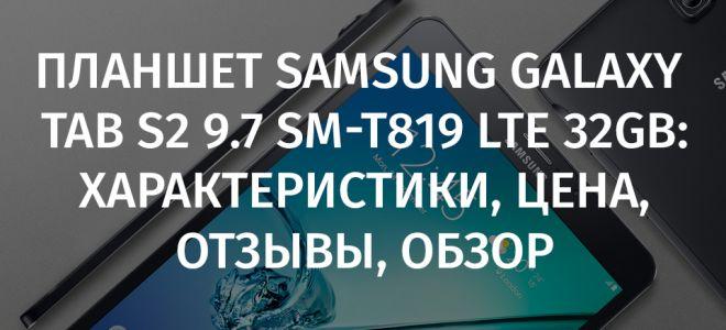 Планшет Samsung Galaxy Tab S2 9.7 sm-t819 lte 32gb: характеристики, цена, отзывы, обзор