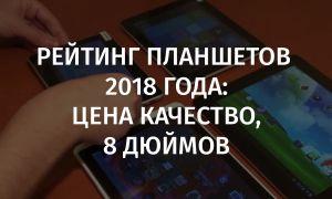 Рейтинг планшетов 2018 года: цена качество, 8 дюймов