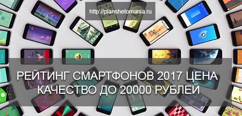 Рейтинг смартфонов 2017 цена качество до 20000 рублей