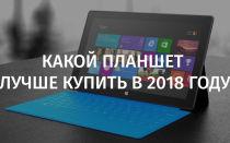 Какой планшет лучше купить в 2018 году