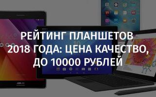 Рейтинг планшетов 2018 года: цена качество, до 10000 рублей